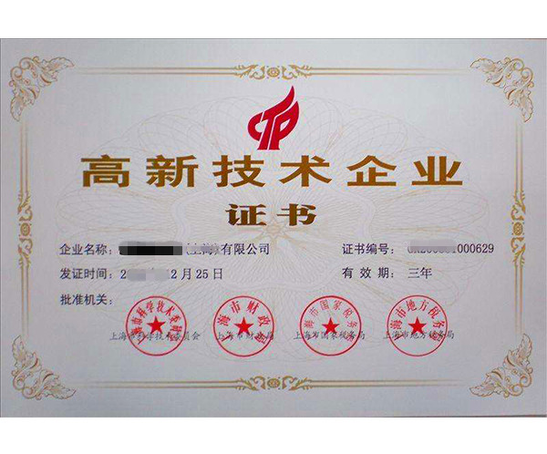 工商注册代理公司